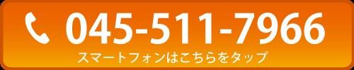 045-511-7966