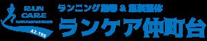 ランナー筋膜整体&ランニング指導なら横浜仲町台のランケア仲町台へ