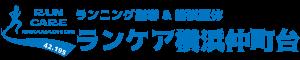 ランケア横浜仲町台 筋膜整体&ランニング指導